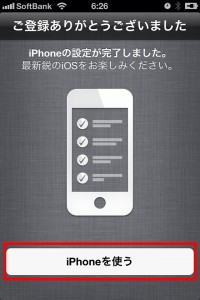 iOS6 iPhoneを使う