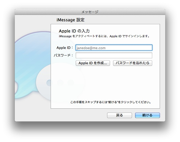 Messagesの設定